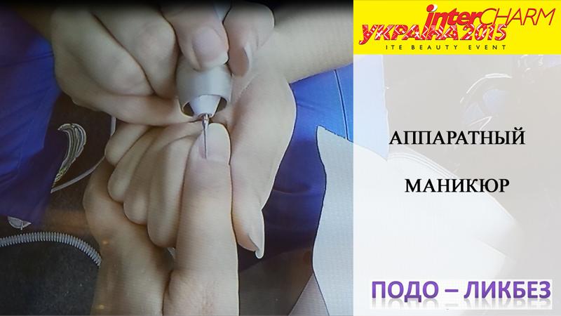 "Intersharm 2015. Видеозапись мастер-класса ""Аппаратный маникюр"""