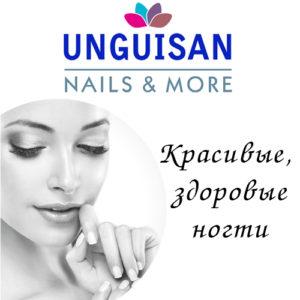 Unguisan Материалы ухода за ногтями, протезирования ногтей, фиксации скоб