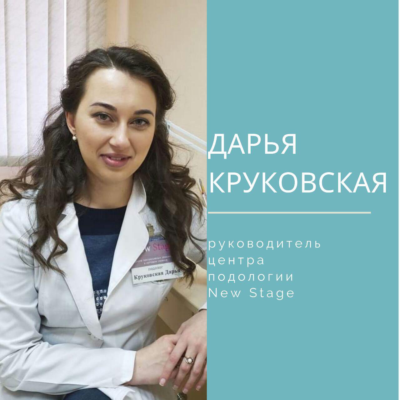 Круковская Дарья